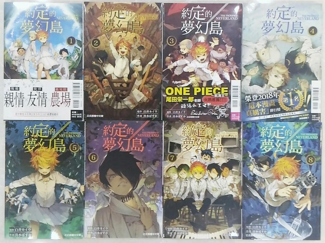 pre-loved comic 出水ぽすか 約定的夢幻島 1-8 台灣東立