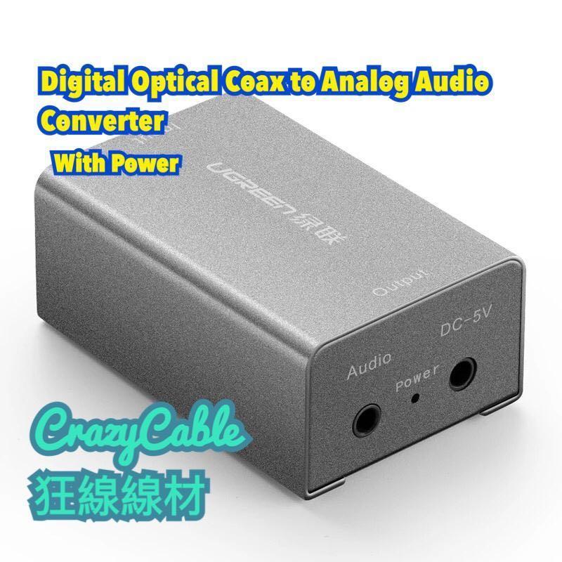 UGREEN Digital Optical Coax to Analog Audio Converter 光纖/同軸 轉換3.5音頻