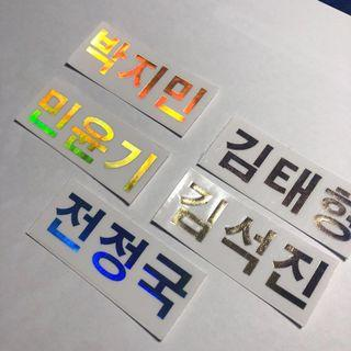 instock BTS holographic name sticker