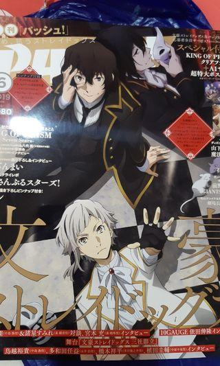 PASH! June magazine Bungo Stray Dogs & King of Prism Cover
