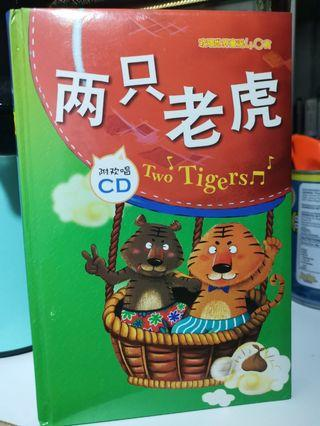 Chinese book with CD