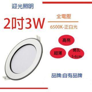 筒燈 LED天花板崁入式2吋2.5吋3W崁燈 開孔5-6/6.5-8cm 黑邊筒燈 5630LED 白面黑邊超薄桶燈