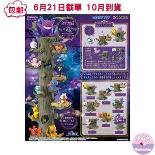【預購】Pokemon 精靈寶可夢森林 3 在路的盡頭 順豐包郵 盒玩食玩 1BOX全8款 不散賣 10月到貨 06月21日截單