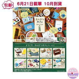 【預購】Petit Sample Pencil Cafe 順豐包郵 盒玩食玩 1BOX全8款 不散賣 10月到貨 06月21日截單