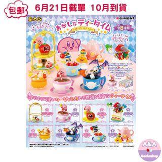 【預購】Kirby 星之卡比 Tea Time 順豐包郵 盒玩食玩 1BOX全8款 不散賣 10月到貨 06月21日截單