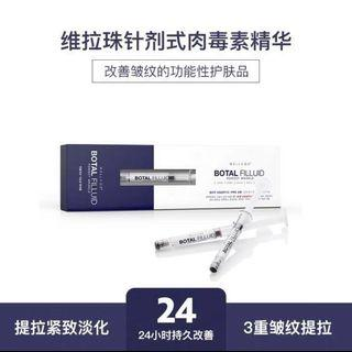 韓國WELLAGE唯拉珠 抗皺肉毒素精華 塗抹式針劑肉毒桿菌