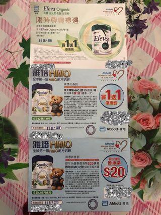 雅培HMO奶粉券 2段 如圖一共3張 $180順豐自取