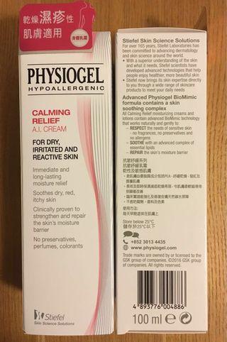Physiogel 100 ml 乾燥、濕疹肌膚