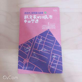 用走的,發現台北創意 01 散文家的城市 中山雙連