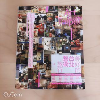 美好的台北藝術旅行
