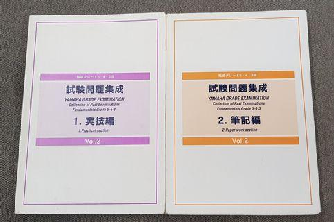 Yamaha Grade 5 / 4 / 3 exam textbooks