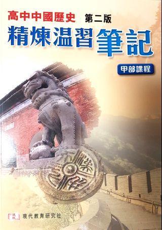 高中中國歷史 精煉溫習筆記 (甲+乙)