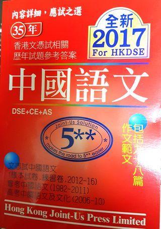 文憑試中國語文相關試題參考答案