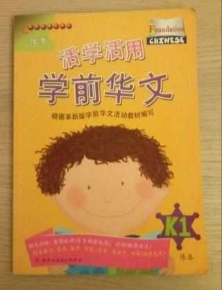 Bless / Give away 学前华文 chinese book
