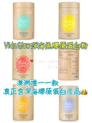 澳洲熱賣明星品牌 Vida Glow 深海魚膠原蛋白粉