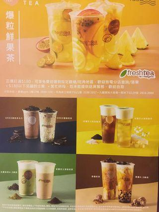 3張-Freshtea (by happylemon)$5優惠券