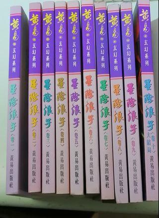 黃易  星際浪子(1-10)初版 9.5成新