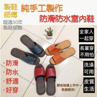 🚚 全新 室內拖/室內拖鞋-50年經驗台灣手工製造防滑防水🌼