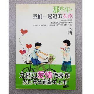CHINESE NOVEL + 1 Movie Poster: 那些年,我们一起追的女孩 by 九把刀 (You Are the Apple of My Eye by Giddens)