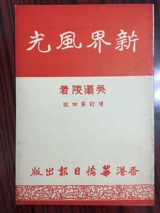 新界風光(65年5月版)