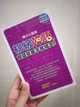 🚚 «韓中小辭典 初級韓語 背這些單字就搞定» 二手 附CD