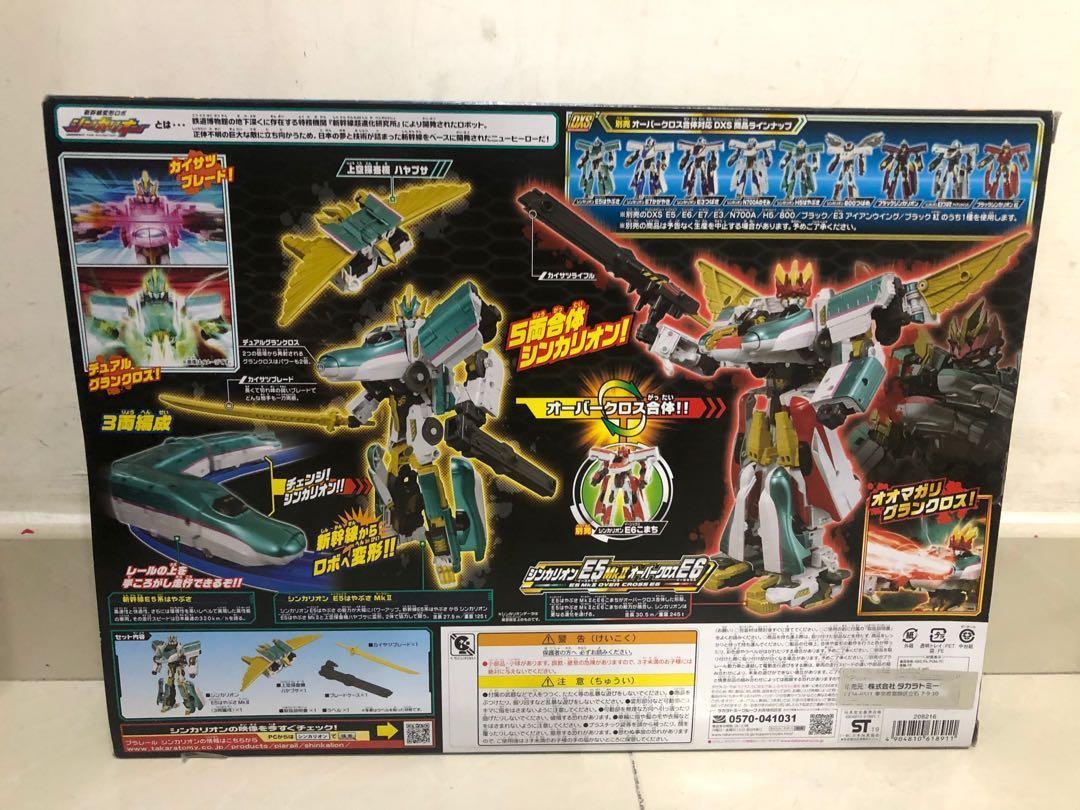 新幹線戰士Shinkalion E5 Hayabusa MK 2 速杉隼人 DXS101