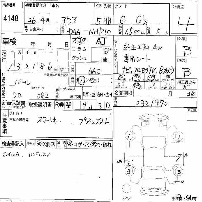 TOYOTA AQUA / Prius C GS 2014