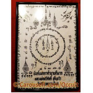 招財人緣堂皇布符 💎 from LP TaweeSak 龍婆達威薩, Wat SrinuanThammaWimon, Bangkok 👍👍👍👍👍 ~ 100% 正宗泰國法術聖物