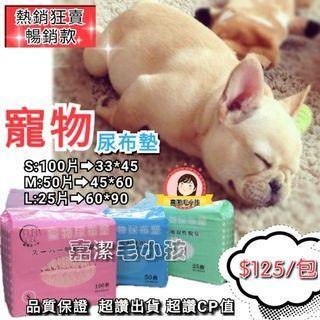 🚚 超取限3包 彩裝版 寵物尿布墊 狗尿布 尿布墊 產褥墊 腳踏墊