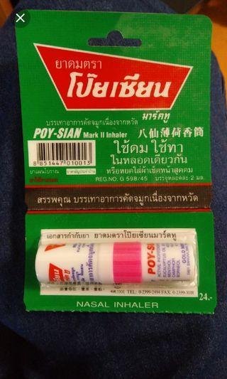 泰國八仙薄荷香筒 👍💯