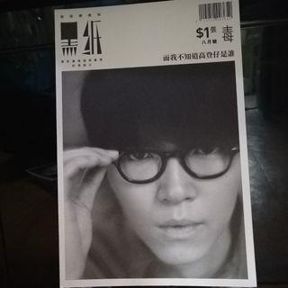 《黑紙》 2011年偽娛樂雜誌 8月 方大同