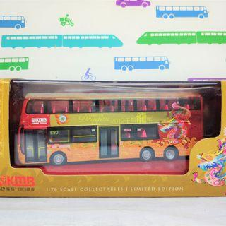 KMB Bus Model - CNY Special / Year of Dragon 2012 (Gold)