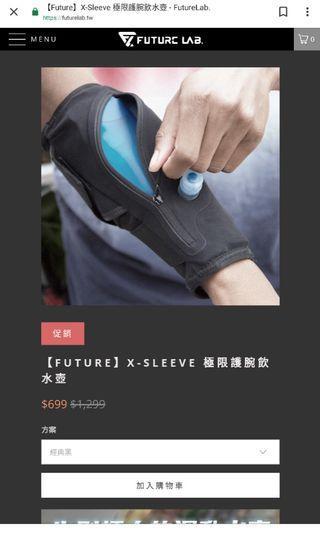全新「Future」X-Sleeve極限護腕飲水壺-黑色