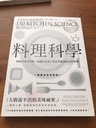 🚚 料理科學
