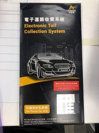 Autotoll 私家車電子道路收費系統 Electronic toll