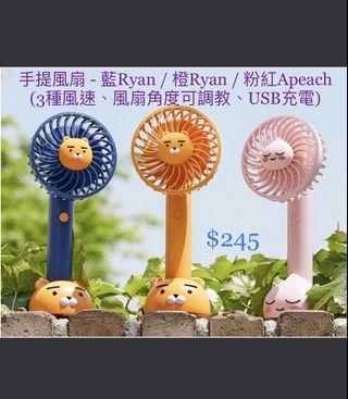 [韓國預購] Kakao Friends USB三段風速 手提風扇 ~ Ryan / Apeach