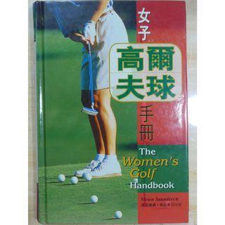 女子高爾夫球手冊(原價$98)