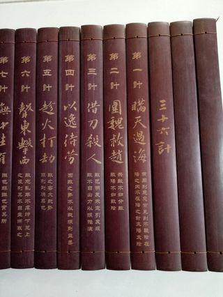 Chinese calligraphy on bamboo - 三十六计