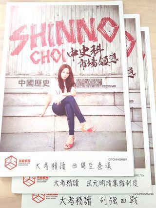 Shinno Choi 大考精讀notes