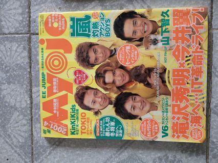嵐Myoyo初出道舊雜誌