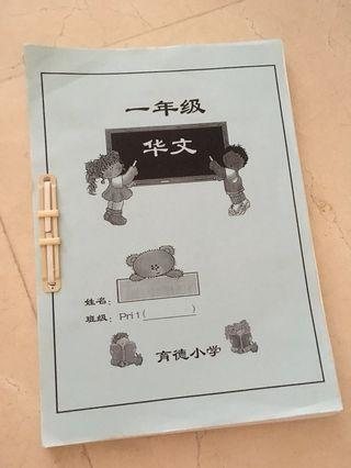 P1 Chinese supplementary exercises from school