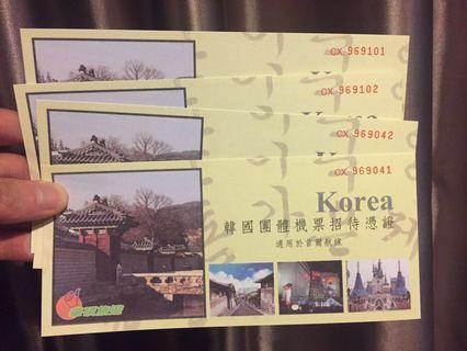 🚚 韓國首爾六天五夜 4張機票抵用卷 華碩旅行社