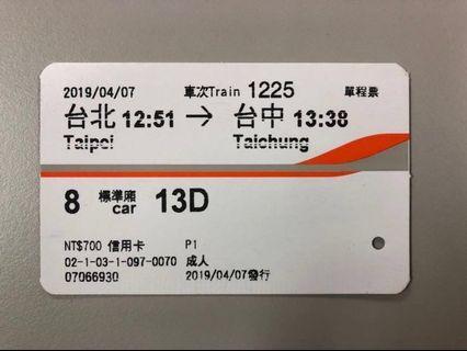 高鐵車票《2019/4/7台北➡️台中單程》*僅供收藏*