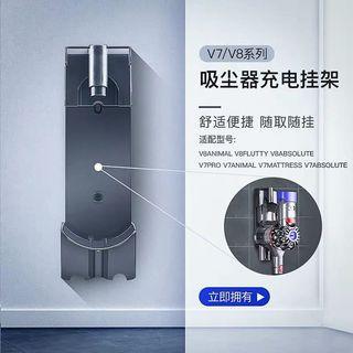 Dyson V7/V8吸 塵機充電架