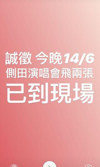 [徵] 6/14側田演唱會兩張 已到紅館