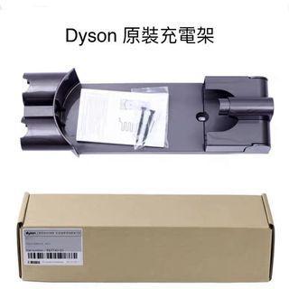 Dyson 原裝充電架