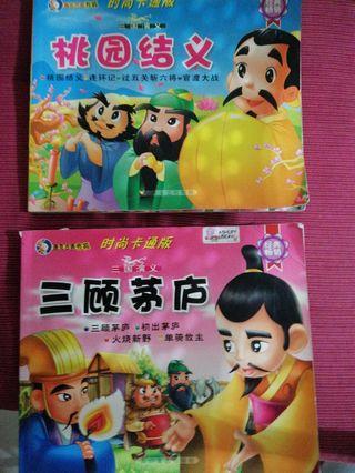 Chinese Story Books (2)