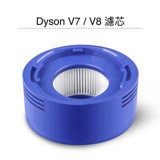 Dyson V7 V8 濾芯