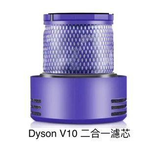 Dyson V10 副廠二合一濾芯