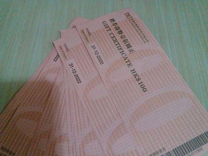 商務$100書券交換超市券/萬寧